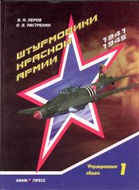 Штурмовики Красной Армии