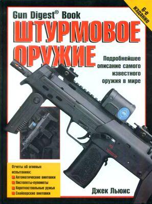 Штурмовое оружие