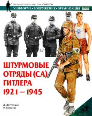 Штурмовые отряды (СА) Гитлера. 1921–1945