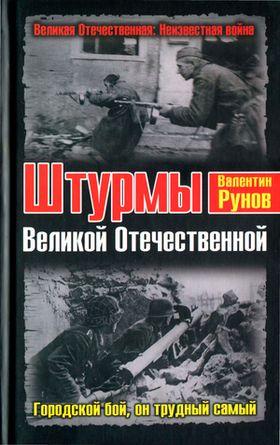 Штурмы Великой Отечественной. Городской бой, он трудный самый