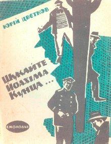 Шукайте Йоахіма Кунца