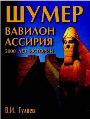 Шумер, Вавилон, Ассирия. 5000 лет истории.