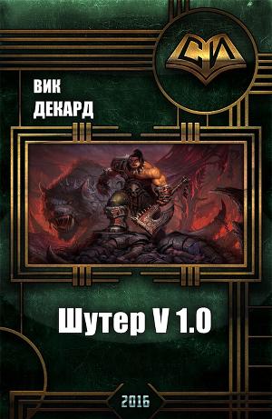 Шутер v1.0 (СИ)