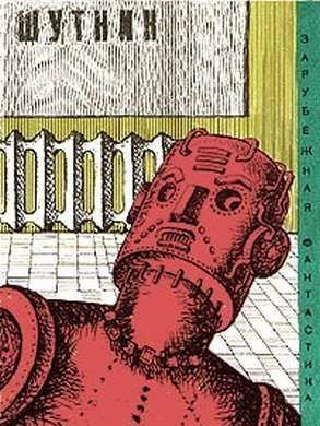 Шутник (Сборник о роботах)