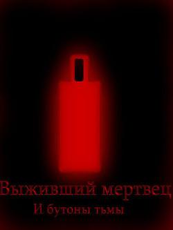 (СИ) Выживший мертвец и бутоны тьмы