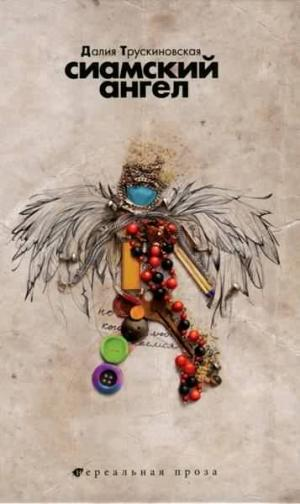 Сиамский ангел [сборник]