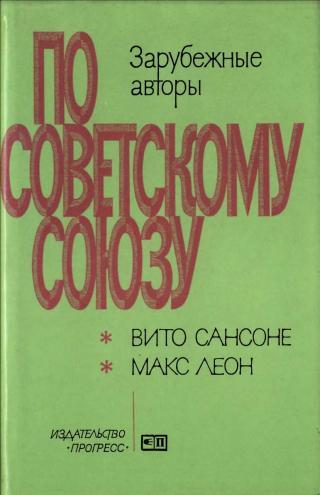 Сибирь. Эпопея века \ Сибирский вызов