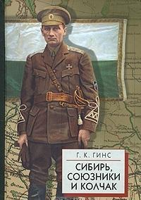 Сибирь, союзники и Колчак т.1