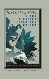 Сибирь в составе Российской империи