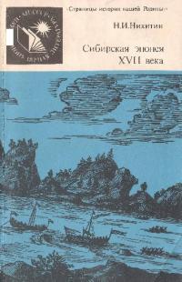 Сибирская эпопея XVII века (начало освоения Сибири русскими людьми)
