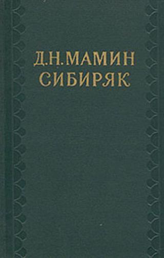 Сибирские орлы