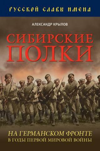 Сибирские полки на германском фронте в годы Первой Мировой войны