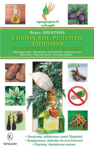 Сибирские рецепты здоровья. Чудодейственные средства от всех болезней
