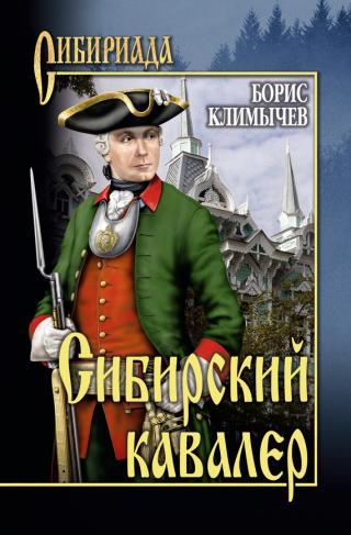 Сибирский кавалер (сборник)