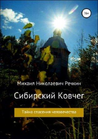 Сибирский ковчег. Тайна спасения человечества [16+]