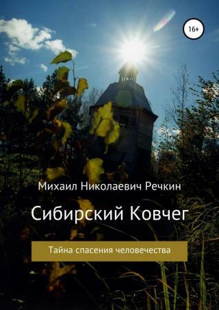 Сибирский Ковчег [Тайна спасения человечества]