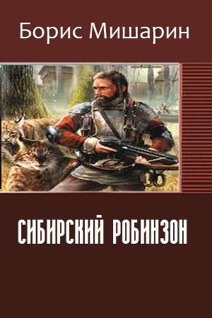 Сибирский Робинзон (СИ)