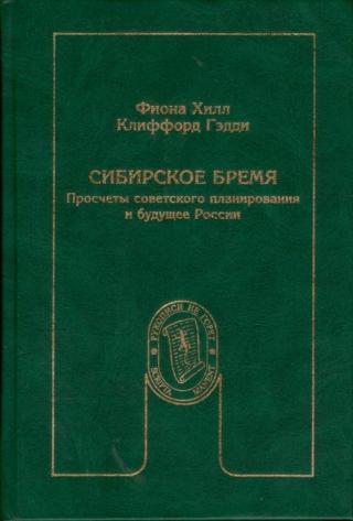 Сибирское бремя. Просчеты советского планирования и будущее России