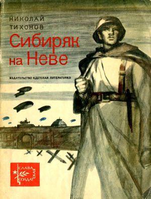 Сибиряк на Неве. Рассказы