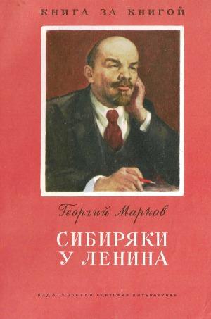 Сибиряки у Ленина