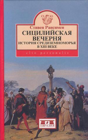Сицилийская вечерня: История Средиземноморья в XIII веке