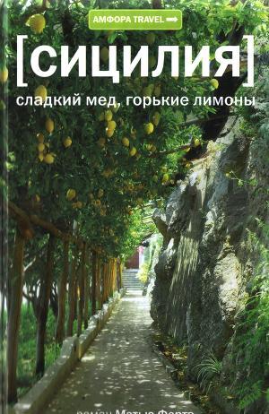 Сицилия. Сладкий мед, горькие лимоны