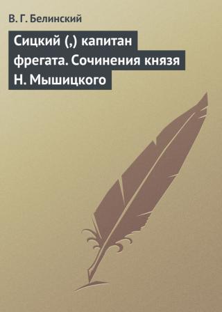 Сицкий (,) капитан фрегата. Сочинения князя Н. Мышицкого