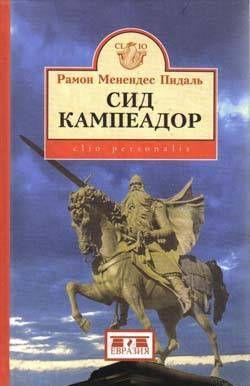Сид Кампеадор