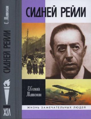 Сидней Рейли: Жизнь и приключения английского шпиона из Одессы