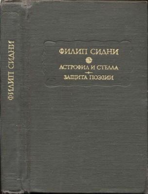 Сидни Ф. Астрофил и Стелла. Защита поэзии