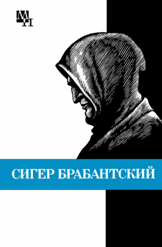 Сигер Брабантский
