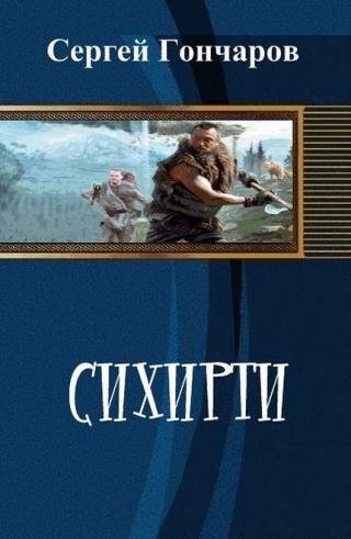 Сихирти. Шорт-лист премии «Писатель XXI-го века»