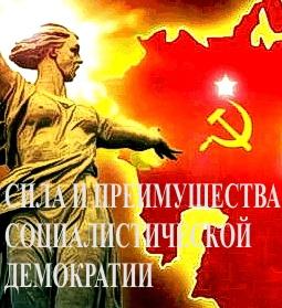 Сила и преимущества социалистической демократии