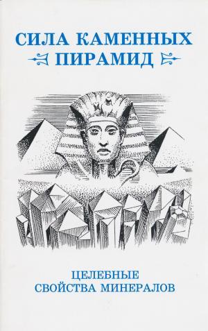 Сила каменных пирамид (целебные свойства минералов)