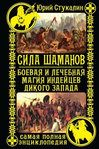 Сила шаманов. Боевая и лечебная магия индейцев Дикого Запада