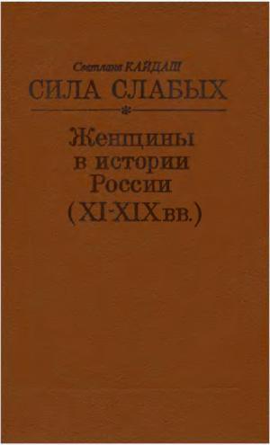 Сила слабых - Женщины в истории России (XI-XIX вв.)