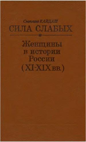 Сила слабых. Женщины в истории России (XI-XIX вв.)