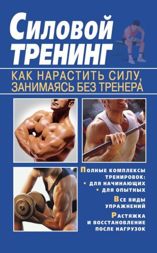 Силовой тренинг. Как нарастить силу, занимаясь без тренера
