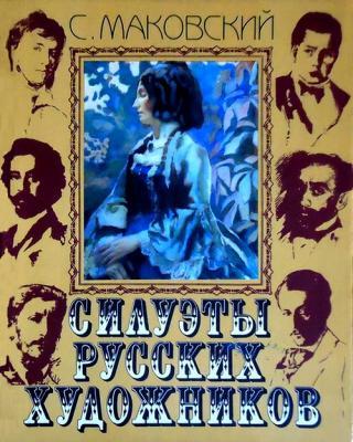 Силуэты русских художников