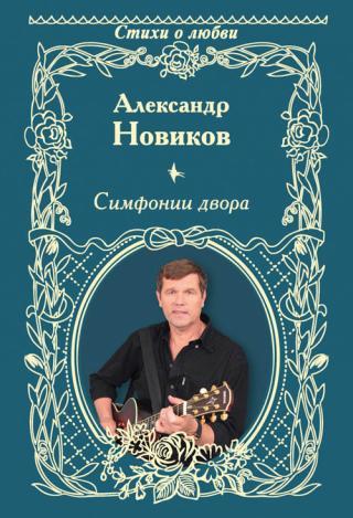 Симфонии двора (сборник)
