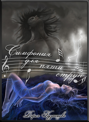 Симфония для пяти струн (СИ)