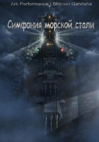 Симфония морской стали