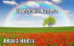Симфония света (СИ)