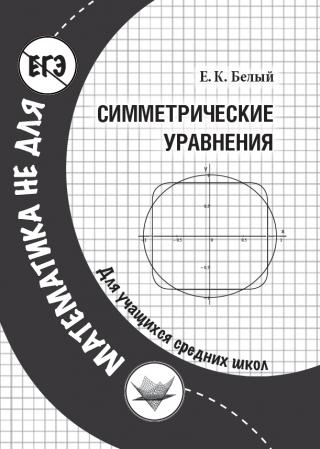 Симметрические уравнения