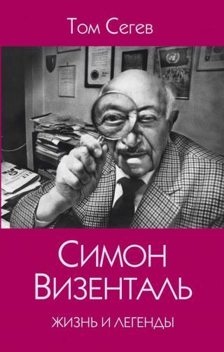 Симон Визенталь. Жизнь и легенды