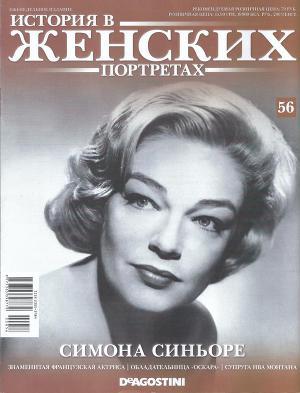 Симона Синьоре