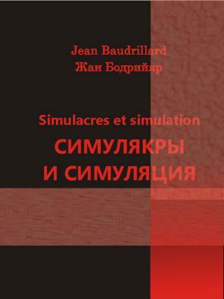 Симулякры и симуляция