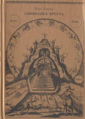 Символика креста (сборник)