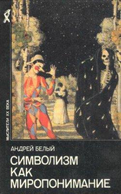 Символизм как миропонимание (сборник)