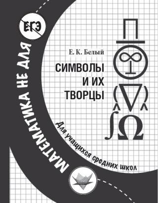 Символы и их творцы